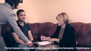Регистрация оффшоров Украина(, 2014-02-18T12:20:36.000Z)