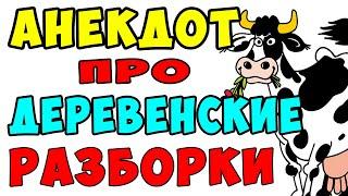 АНЕКДОТ про Корову и Апельсин Самые смешные свежие анекдоты