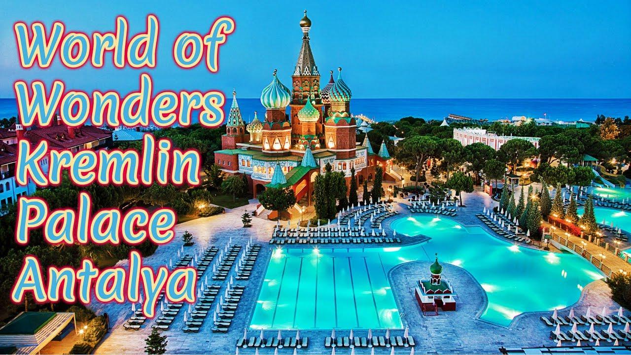 горящая путевкп в кремлин турция набирает большую