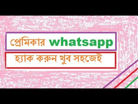 how to see whatsapp  with legal  way bangla tutorial 2017 |