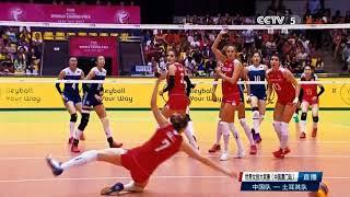 20170715 世界女排大奖赛 澳门站 中国 vs 土耳其 袁心玥集锦