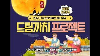 2020청소년♥어르신 세대공감 드림까치 사전교육 영상