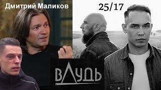 Маликов о группе 25 17 в гостях у Юрия Дудя