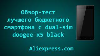 Обзор-тест Doogee x5 Black, лучшего бюджетного смартфона с двумя sim-картами 2015-2016 с Aliexpress(Обзор-тест Doogee x5 Black, лучшего бюджетного смартфона с двумя sim-картами 2015-2016 с Aliexpress Doogee x5 Balck\White http://u.to/VOA9DQ..., 2015-12-08T05:41:43.000Z)