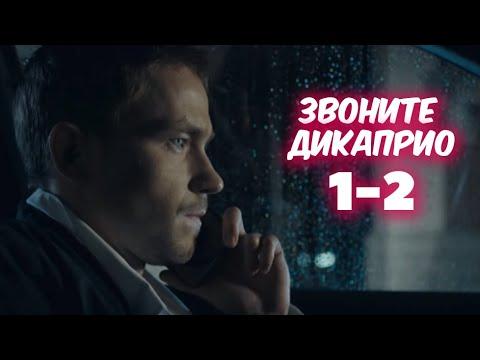 Звоните ДиКаприо 1-2 серия сериала на ТНТ. Драма. Анонс