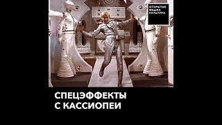 """Спецэффекты с """"Кассиопеи"""""""