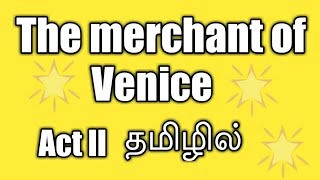 Merchant of Venice ACT ll in Tamil (Three Caskets Scene)