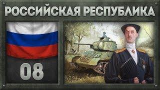 [Hearts of Iron IV] РОССИЯ - Германская граница (Мод Kaiserreich) №8