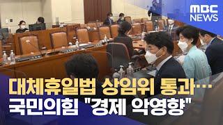 """대체휴일법 상임위 통과…국민의힘 """"경제 악영향…"""