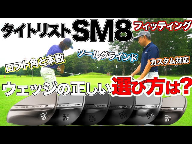 タイトリスト SM8 ウェッジの正しい選び方は? 【TITLEIST VOKEY DESIGN  SM8】