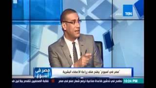 Hpمصر_في_إسبوعHp..د.إيناس عبد الحليم :  تفعيل قانون زراعة الأعضاء في البرلمان سيمنع الإتجار