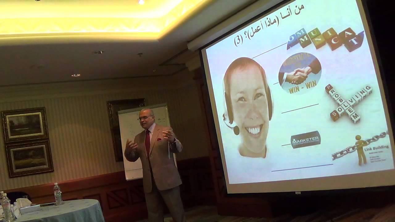 call center د.محمد بدير الجلب، مراكز الاتصال،مهارات التميز