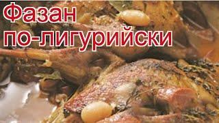Рецепты из фазана - как приготовить фазана пошаговый рецепт - Фазан по-лигурийски за 160 минут