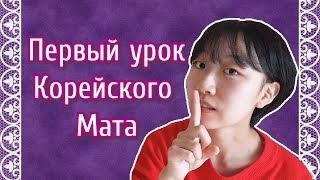 урок корейского мата   русский мат глазами кореянки