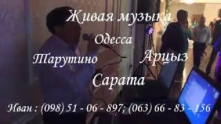 видео Живая музыка в Одессе