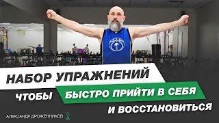 Набор Упражнений Чтобы Быстро Прийти в Себя и Восстановиться