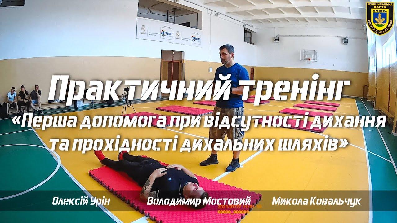 Практичний тренінг «Перша допомога при відсутності дихання та прохідності дихальних шляхів» (ВІДЕО)