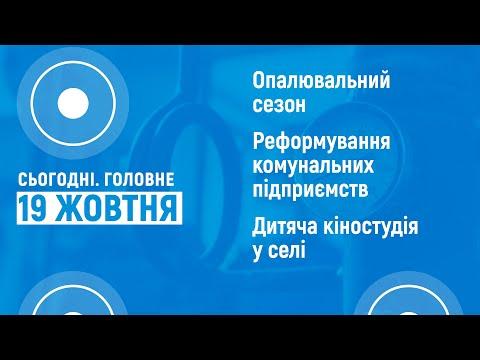 Суспільне Буковина: Сьогодні. Головне. Про реформування та кредитування комунальних підприємств у Чернівцях