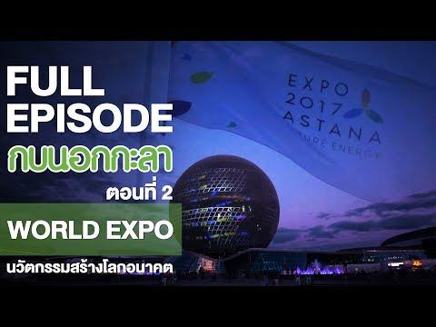 กบนอกกะลา : World Expo นวัตกรรมสร้างโลกอนาคต (2) | FULL (24 ส.ค.60)