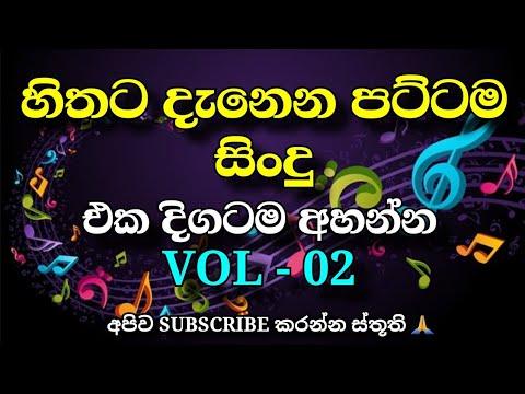 Sinhala Songs || Best Of Sinhala Songs Collection ( Vol: 02 )  Sinhala Top10 || #Sinhala_Top_10