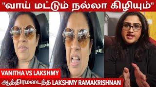 Vanitha-வை வெளுத்துக்கட்டிய Lakshmy Ramakrishnan