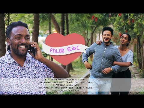 የከረመ ፍቅር ሙሉ ፊልም – Ethiopian Amharic Movie Yekerem Fikir 2019 Full