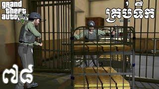 ប្លន់បានមាសច្រើនណាស់|GTA 5 Story Mode Ep78 Khmer|VPROGAME