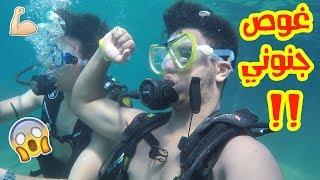 الشيء الخطير الذي أصاب عصومي ووليد في رحلة الغوص !!