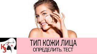 Как определить тип кожи лица. Тест. Рекомендации по уходу за вашим типом кожи