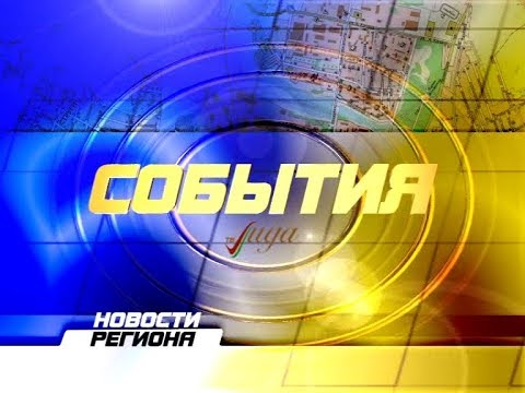 """""""События"""" 20.11.17"""