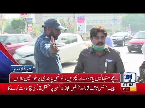 07 AM Headlines Lahore News HD – 01st December 2018