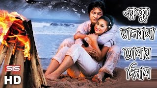 Ek Buk Valobasha | Apu Biswas | Emon | Ek Buk Valobasha | Bangla Movie Song | SIS Media