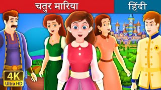 चतुर मारिया | Clever Maria Story in Hindi | Kahani | Fairy Tales in...