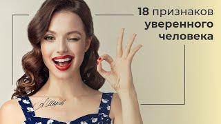 18 ПРИЗНАКОВ УВЕРЕННОГО ЧЕЛОВЕКА Советы психолога АЛЕКСАНДР ШАХОВ