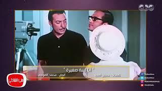 معكم منى الشاذلي | أنا عايزه من ده ياحزومبل..رائعة كتبها الشاعر حسين السيد لسعاد حسني