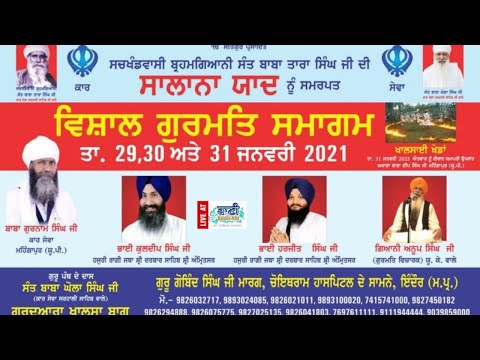 Live-Now-Gurmat-Kirtan-Samagam-From-Indore-M-P-30-Jan-2021-Mor
