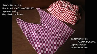Repeat youtube video あづま袋の作り方 Japanese sewing, simple cloth bag
