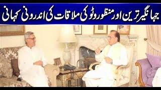 Inside Story of Jahangir Khan Tareen & Manzoor Wattoo's Meeting | Neo News HD