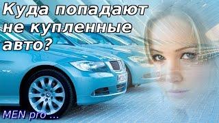 MEN pro кладбища не проданных автомобилей (не купленные машины) [UniversalMAN]