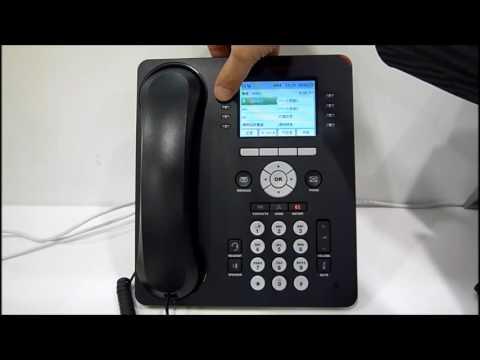 Avaya Office- 9608G 9611G電話機 操作方法