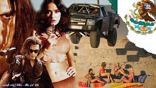 قائق مذهلة ومثيرة عن المكسيك | بلد العصابات والجميلات