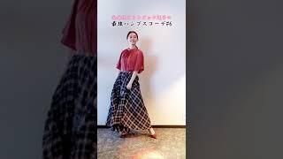 田中理恵の教える最強パンプスコーデ#6#short