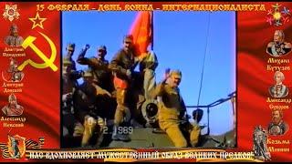 ДЕНЬ ВОИНА ИНТЕРНАЦИОНАЛИСТА ВЫВОД ВОЙСК ИЗ АФГАНИСТАНА 15 ФЕВРАЛЯ 1989 ПРОГРАММА ВРЕМЯ