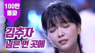 요요미 - 님은 먼 곳에(김추자) Cover by YOYOMI
