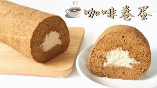 【Back to Basic】☕️Coffee Cake Roll ☕️咖啡卷蛋 | Two Bites Kitchen