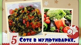 Соте из овощей в мультиварке/тушеные овощи/sautéed vegetables