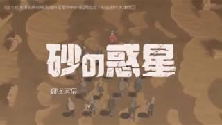 【av188136字幕組】ハチ MV「砂の惑星 feat.初音ミク」特效中文字幕 ( Chinese Subs )