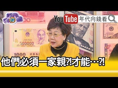 精華片段》呂秀蓮:蔡習一起唱雙簧?!【年代向錢看】