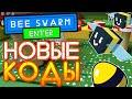 ВСЕ КОДЫ в Роблокс Симулятор пчеловода (би сварм)   Bee swarm simulator codes