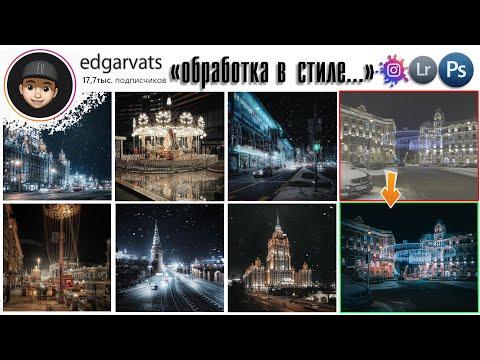 Обработка ночного зимнего городского пейзажа в стиле Edgarvats  в Фотошопе или Лайтрум